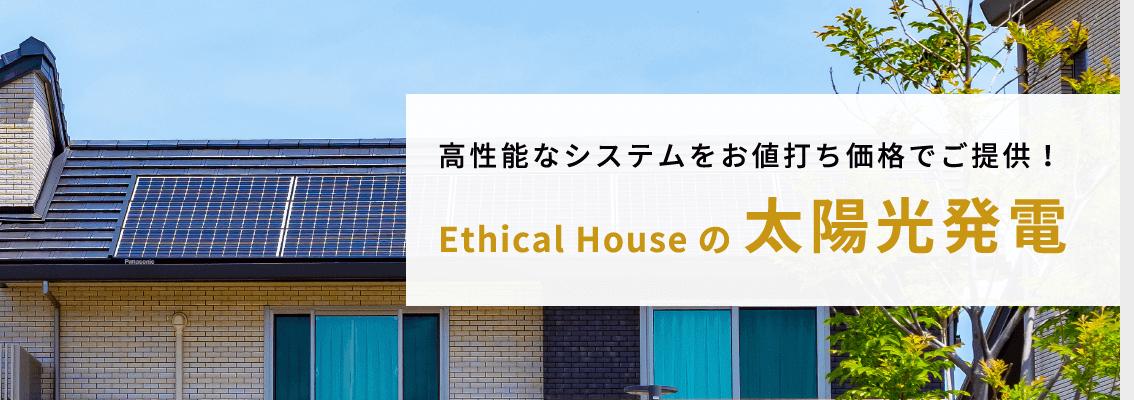 高性能なシステムをお値打ち価格でご提供! Ethical Houseの太陽光発電