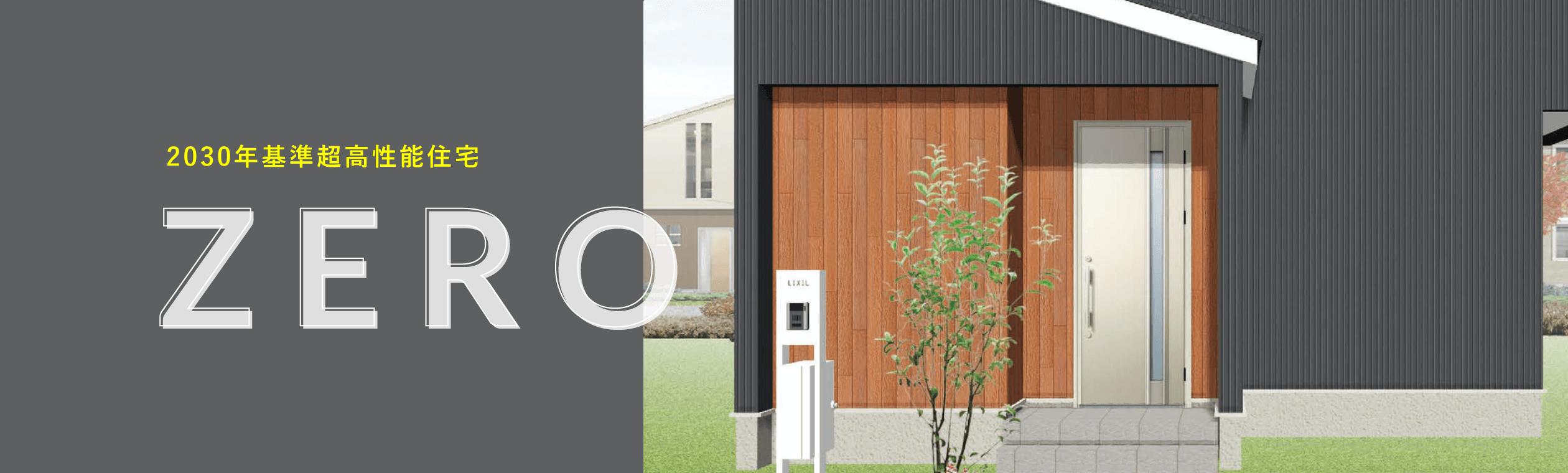 2030年基準超高性能住宅 ZERO